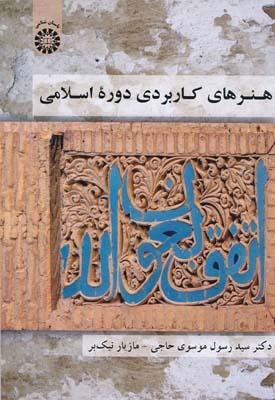 هنرهاي كاربردي دوره اسلامي