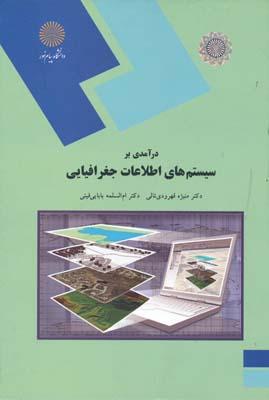 درآمدي بر سيستم هاي اطلاعات جغرافيايي_ قهرودي تالي