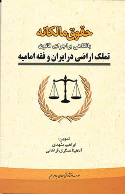 حقوق مالكانه با نگاهي بر اجراي قانون تملك اراضي در ايران