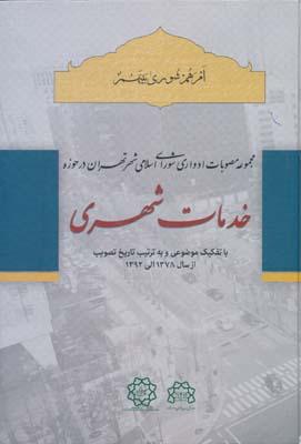 مجموعه مصوبات ادواري شوراي شهر تهران در حوزه خدمات شهري