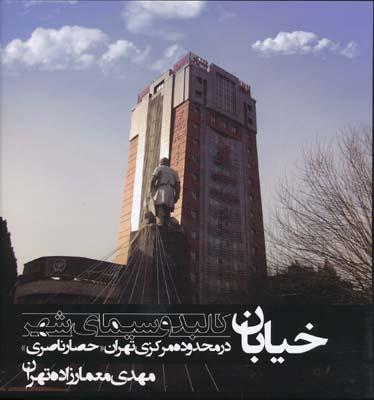 خيابان كالبد و سيماي شهر در محدوده مركزي تهران حصار ناصري