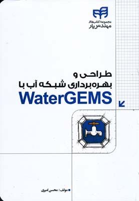 طراحي و بهره برداري شبكه آب با watergems همراه با cd