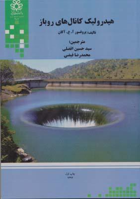هيدروليك كانال هاي روباز - سيد حسين افضلي