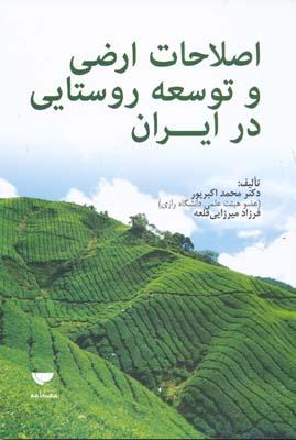 اصلاحات ارضي و توسعه روستايي در ايران