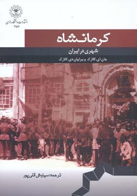 كرمانشاه شهري در ايران
