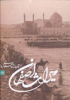 ميراث اصفهان قاجار تا پهلوي به روايت تصوير