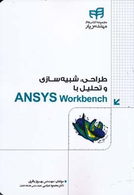 طراحي شبيه سازي و تحليل با ansys workbench همراه با cd
