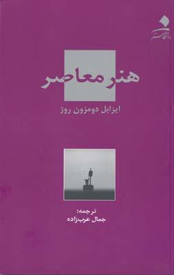 هنر معاصر - عرب زاده