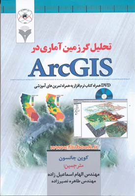 تحليل گر زمين آماري در arcgis همراه با cd