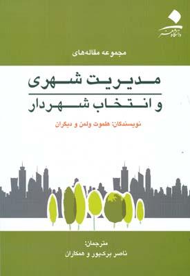 مجموعه مقاله هاي مديريت شهري وانتخاب شهردار