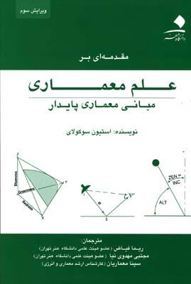 مقدمه اي بر علم معماري مباني معماري پايدار