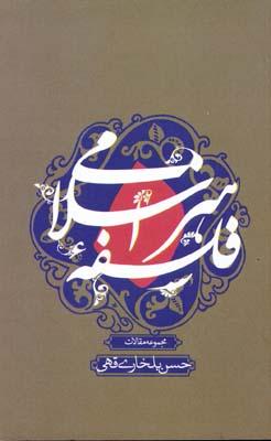 فلسفه هنر اسلامي