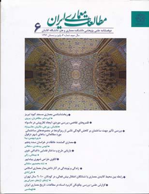 مجله مطالعات معماري ايران 6