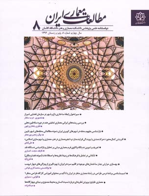مجله مطالعات معماري ايران 8