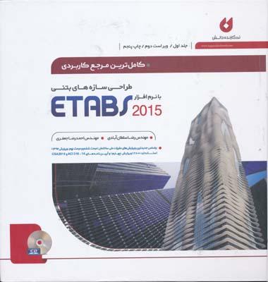 كاملترين مرجع كاربردي طراحي سازه هاي بتني با نرم افزار etabs 2015 با cd