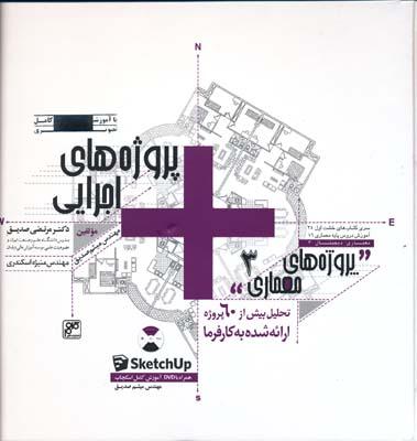 پروژه هاي معماري 3 پروژه هاي اجرايي با cd