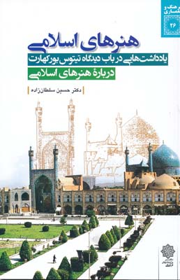 هنرهاي اسلامي - يادداشت هايي در باب ديدگاه تيتوس بوركهارت