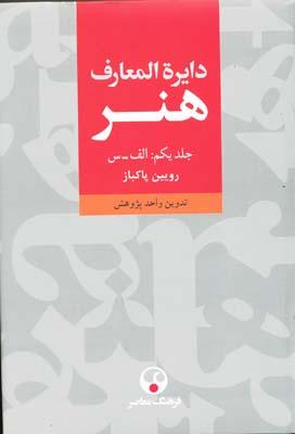 دايرة المعارف هنر 3جلدي _ رويين پاكباز