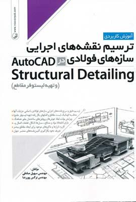 آموزش كاربردي ترسيم نقشه هاي اجرايي سازه هاي فولادي در autocad