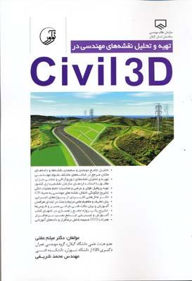 تهيه و تحليل نقشه هاي مهندسي در civil 3d 2015 با cd