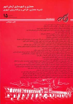 مجله آرمان شهر 15