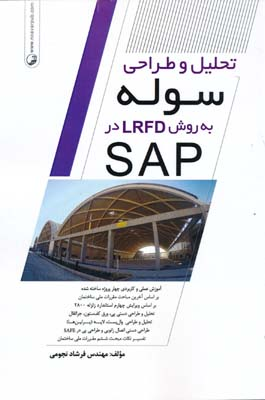 تحليل و طراحي سوله به روش LRFD در SAP