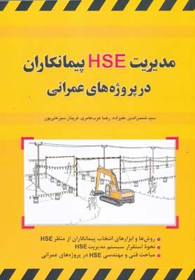 مديريت hse پيمانكاران در پروژه هاي عمراني