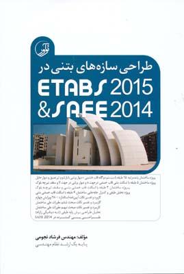 طراحي سازه هاي بتني در etabs 2015 & safe 2014