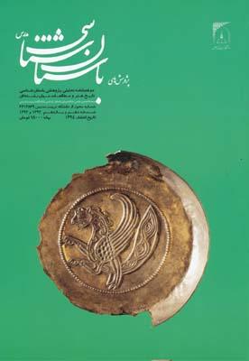 دوفصلنامه پژوهش هاي باستان شناسي مدرس شماره (10.11)