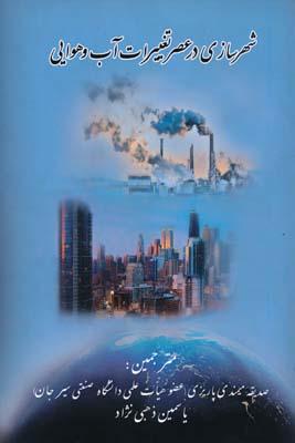 شهرسازي در عصر تغييرات آب و هوايي