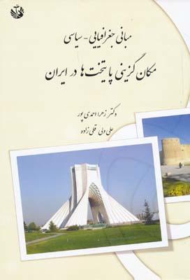 مباني جغرافيايي سياسي مكان گزيني پايتخت ها در ايران