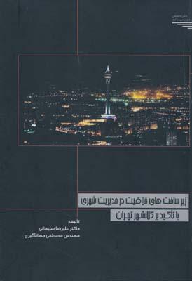 زير ساخت هاي خلاقيت در مديريت شهري با تاكيد بر كلانشهر تهران