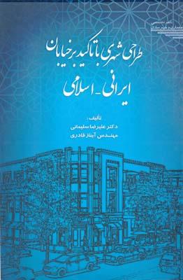 طراحي شهري با تاكيد بر خيابان ايراني اسلامي