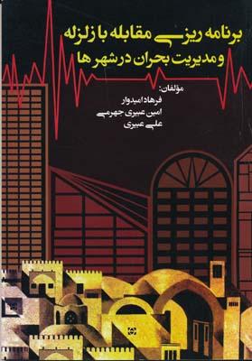برنامه ريزي مقابله با زلزله و مديريت بحران در شهرها