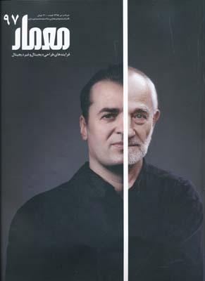 مجله معمار 97
