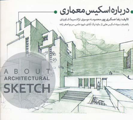درباره اسكيس معماري