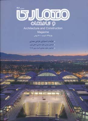 مجله معماري و ساختمان 46