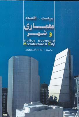 سياست اقتصاد معماري و شهر