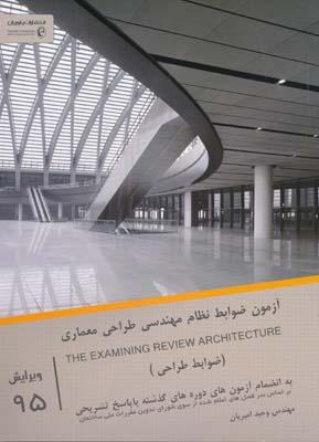 آزمون ضوابط نظام مهندسي طراحي معماري (ضوابط طراحي )به انضمام 95