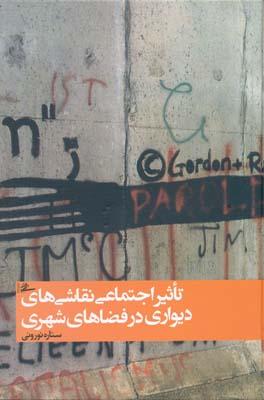 تاثير اجتماعي نقاشي هاي ديواري در فضاهاي شهري
