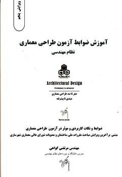 آموزش ضوابط آزمون طراحي معماري نظام مهندسي - گواهي