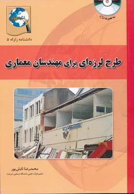 دانشنامه زلزله  5 طرح لرزه اي براي مهندسان معماري همراه با cd