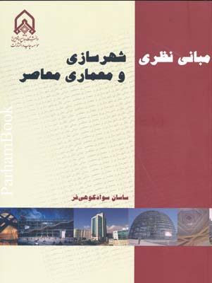 مباني نظري شهرسازي و معماري معاصر