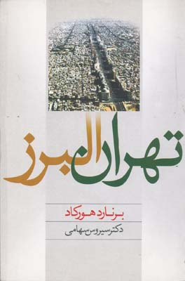 تهران البرز - سيروس سهامي