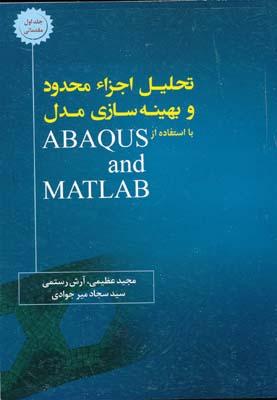 تحليل اجزا محدود و بهينه سازي مدل با استفاده از abaqus و matlab مقدماتي ج 11