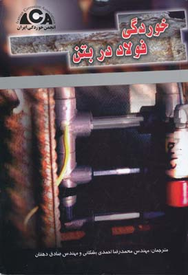 خوردگي فولاد در بتن - احمدي بشكاني