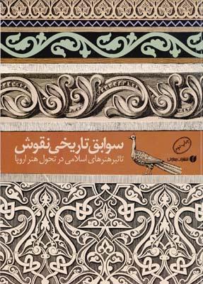 سوابق تاريخي نقوش تاثير هنرهاي اسلامي در تحول هنر اروپا