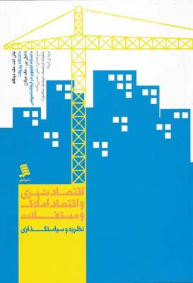 اقتصاد شهري و اقتصاد املاك و مستغلات نظريه و سياستگذاري