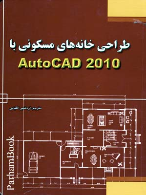 طراحي خانه هاي مسكوني با اتوكد 2010