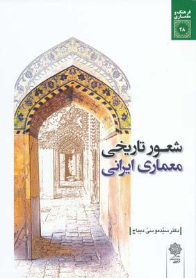 شعور تاريخي معماري ايراني